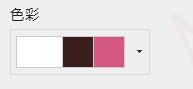 變更網站色彩