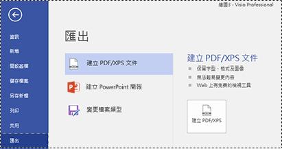 Visio [檔案] 索引標籤中的 [匯出至 PDF] 選項。