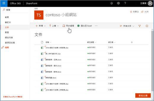 Office 365 SharePoint 的同步處理檔案