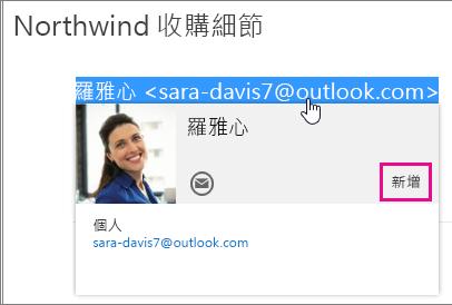 [Outlook 郵件] 頁面上電子郵件訊息局部螢幕擷取畫面。 郵件寄件者呈現醒目提示狀態,而畫面上顯示該收件者的連絡人卡片。 連絡人卡片上有一個 [新增] 命令的圖說文字。