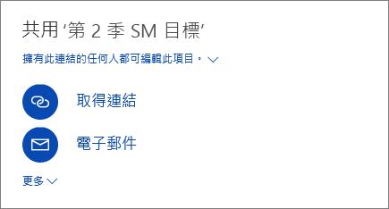 顯示如何在 OneDrive 中共用檔案的螢幕擷取畫面