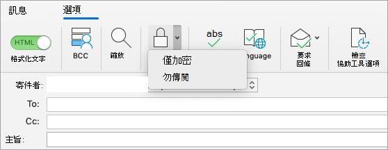 在電子郵件訊息中顯示 [加密] 按鈕