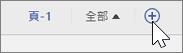 新增/刪除頁面圖示的螢幕擷取畫面