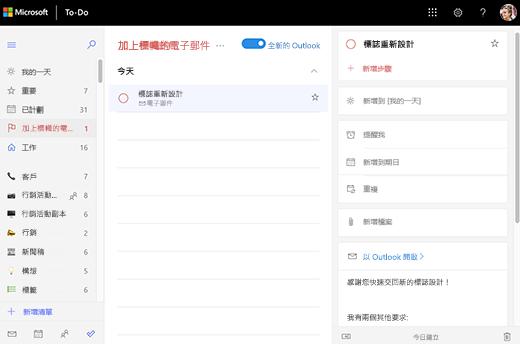 [已標記的電子郵件] 清單的螢幕擷取畫面,其中會開啟並顯示 [任務標誌重新設計] 的詳細資料檢視。 在 [詳細資料] 視圖中,有一個選項可在 Outlook 中開啟,以及預覽電子郵件文字。