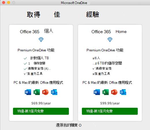 OneDrive 的螢幕擷取畫面取得 [特優體驗] 對話方塊