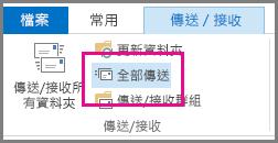 Outlook 2013 的 [全部傳送] 按鈕