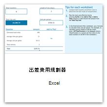 Excel 旅遊費用規劃表
