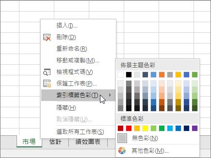 索引標籤色彩