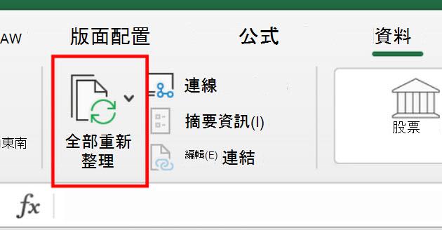 Mac 版 Excel 功能區上的 [全部 Resfresh] 命令