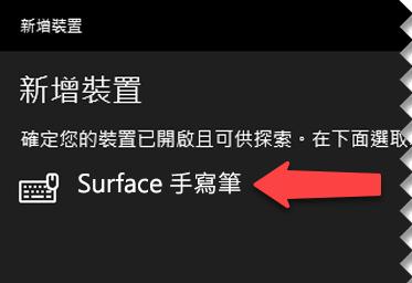 選取數位筆以告訴 Windows 您想要透過藍牙將它連接至電腦