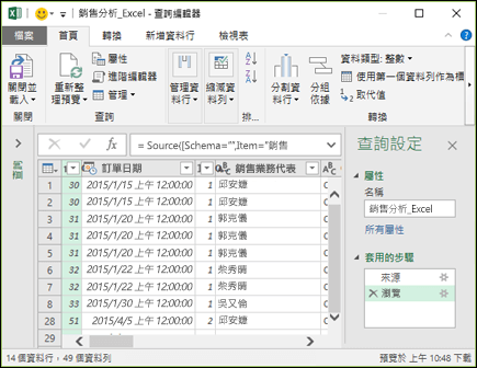 Power Query 編輯器窗格