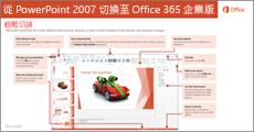 從 PowerPoint 2007 切換到 Office 365 的指南縮圖