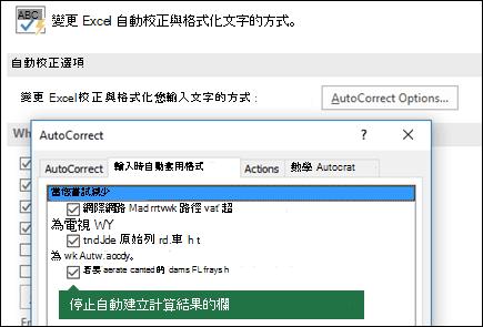 關閉檔案中的導出的資料表資料行 > 選項 > 校訂工具 > [自動校正選項 > 取消核取 「 填滿公式以建立計算結果的欄的表格中 」。