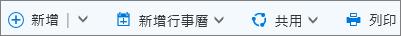Outlook.com 的行事曆命令列
