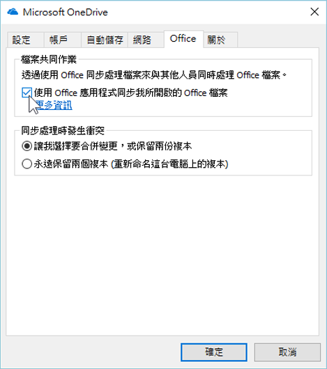 OneDrive 同步處理用戶端 [設定] 中 [Office] 索引標籤的螢幕擷取畫面