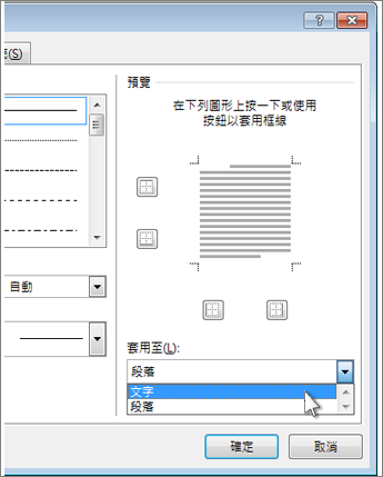 [框線及網底] 對話方塊中的 [套用至] 下拉式功能表