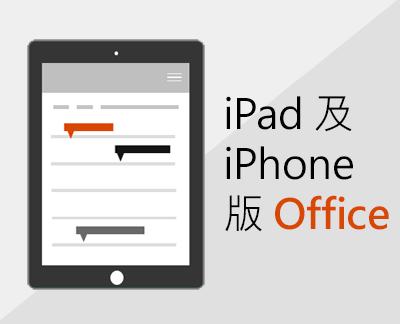 按一下以設定 iOS 上的 Office App