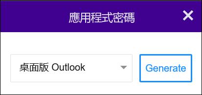選取 [Outlook 電腦版],然後 [產生]。