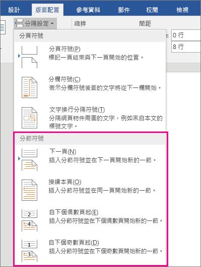 畫面上醒目提示 [版面配置] 索引標籤上的分節符號類型。