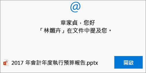 在註解中使用提及會傳送一封包含連結的電子郵件給收件者。