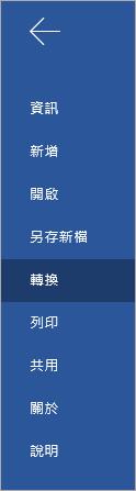 [轉換] 按鈕可將 Word Online 文件轉換成 Sway