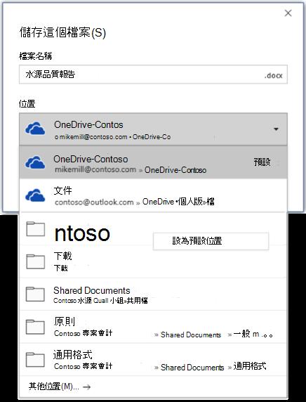 螢幕擷取畫面顯示如何在 Word 中設定預設位置,同時儲存新檔案