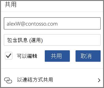 顯示 [透過電子郵件共用],輸入電子郵件,然後核取 [可以編輯