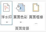 在 Word 2013 中加入浮水印按鈕。