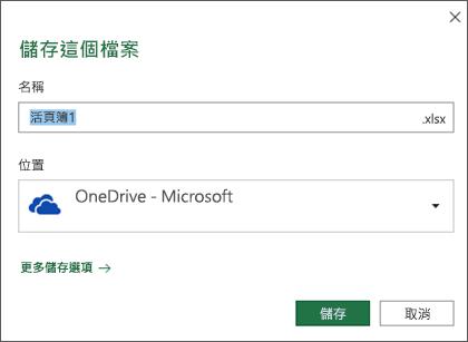 Microsoft Office 365 Excel 中的儲存對話方塊