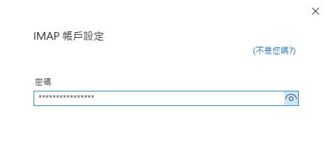 密碼頁面的 [帳戶設定] 對話方塊。