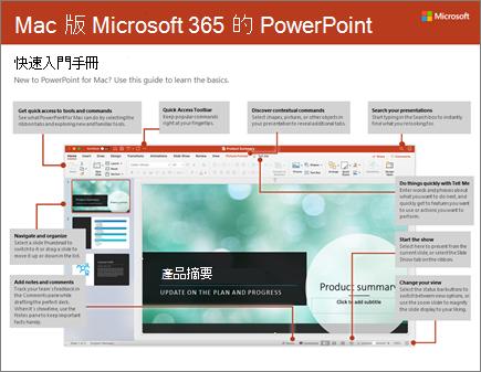 Mac 版 PowerPoint 2016 快速入門手冊