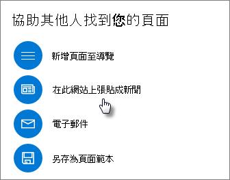 在此網站上顯示 [張貼為新聞] 的 [促銷] 面板
