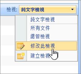 SharePoint 2007 檢視] 功能表中的 [修改此檢視醒目提示