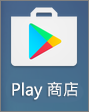 Google Play 圖示
