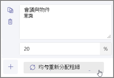 按一下 [Evenly distribute weights (平均分配權重)] 按鈕,來自動指派百分比和點數