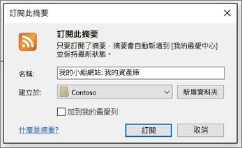 可用來變更接收摘要之資料夾的 RSS 訂閱對話方塊