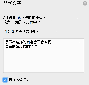 Mac 版 Excel 的 [替代文字] 窗格中已選取 [標示為裝飾性] 核取方塊