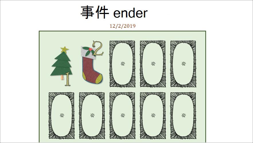 數位出現行事曆的影像