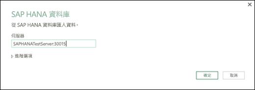 SAP HANA 資料庫對話方塊