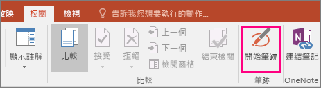 顯示 Office 中 [校閱] 索引標籤上的 [開始筆跡] 按鈕