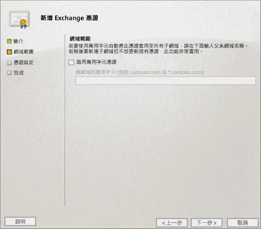 Exchange 2010 [新增 Exchange 憑證] 精靈的 [網域範圍] 頁面。