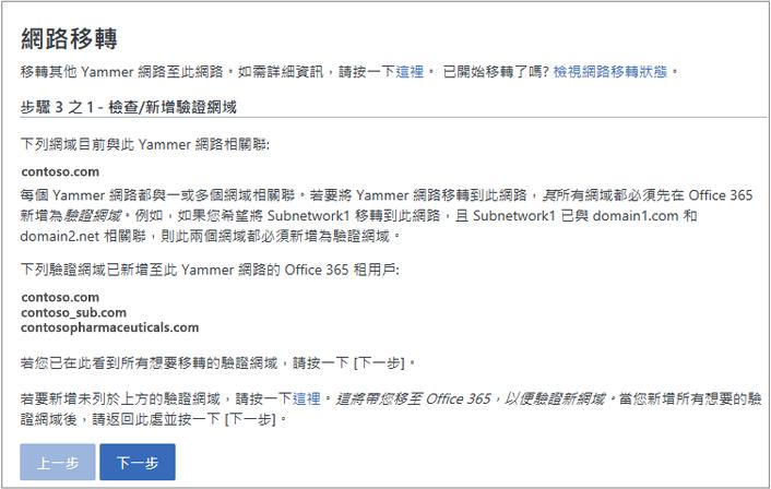 螢幕擷取畫面顯示步驟 3 之 1 - 檢查/新增已驗證網域,再移轉 Yammer 網路