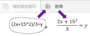 顯示輸入的方程式、數學按鈕,和已轉換的方程式
