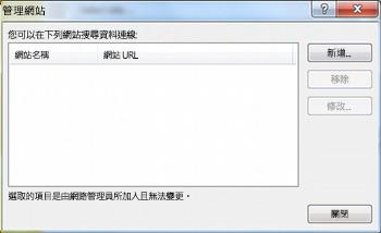 送出及儲存表單資料