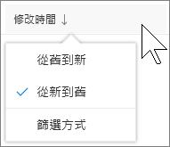 商務用 OneDrive 中 [與我共用] 視圖中 [soring 依據] 欄的螢幕擷取畫面