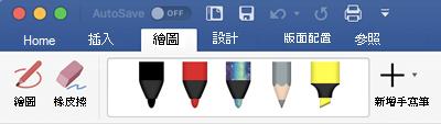 畫筆和螢光筆,在 Mac 版 Office 365 中的 [繪圖] 索引標籤