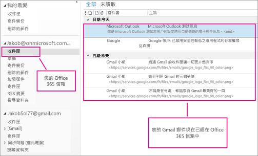 匯入電子郵件至 Office 365 信箱後,電子郵件會顯示在兩個位置。