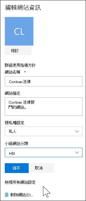 檢視所有 SharePoint 網站的設定