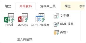 Access 的 [外部資料] 索引標籤