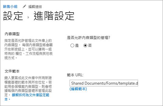 文件庫設定],在 [顯示進階設定] 底下,編輯 template 功能變數。